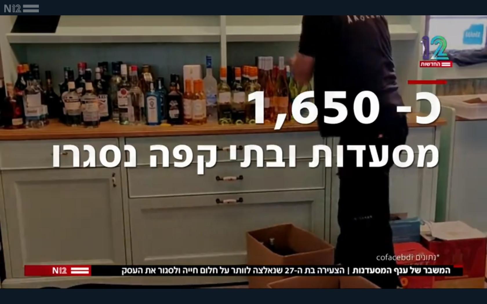 חדשות 12 : ציטוט של נתוני BDI בכתבה על מסעדות , 1650 מסעדות ובתי קפה נסגרו