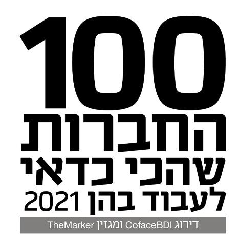 הדירוג המלא ב  The Marker 2021