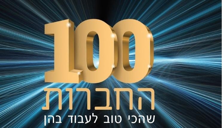 חשיפת דירוג 100 החברות שהכי טוב לעבוד בהן לשנת 2021