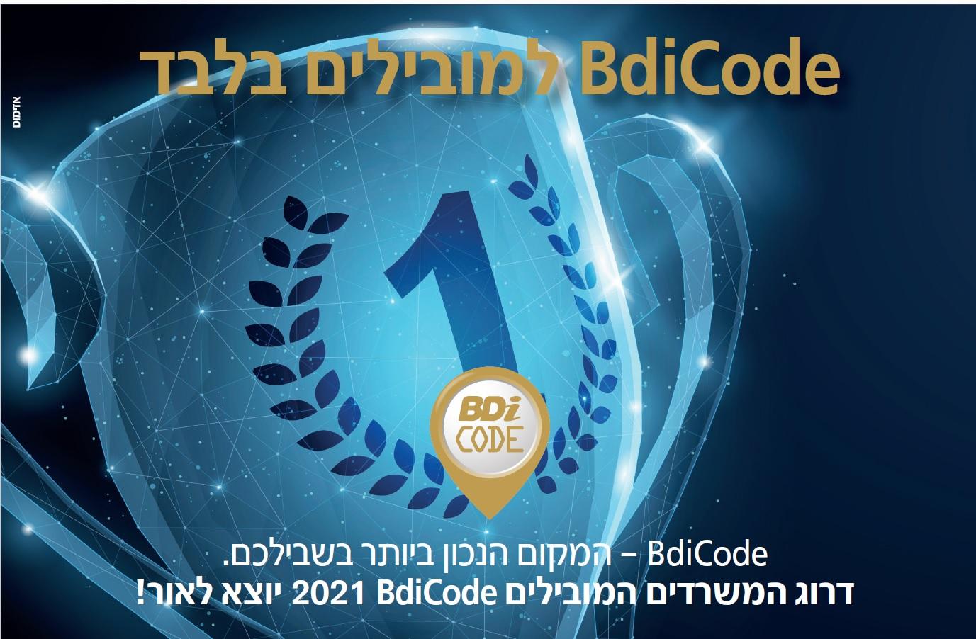 דירוג Bdi Code למשרדי עורכי דין מובילים בלבד